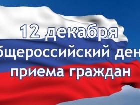 Информация о проведении общероссийского дня приема граждан в День Конституции Российской Федерации 12 декабря 2016 года