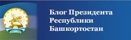 Блог Главы Республики Башкортостан